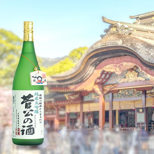 代表銘柄 菅公の酒