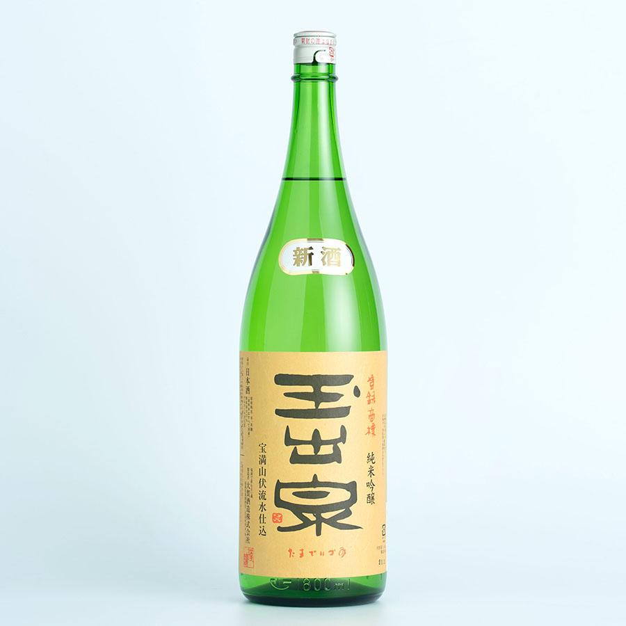 玉出泉 純米吟醸新酒