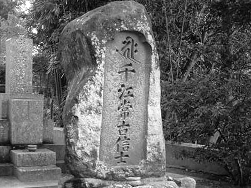 創業者 大賀仁四郎の墓