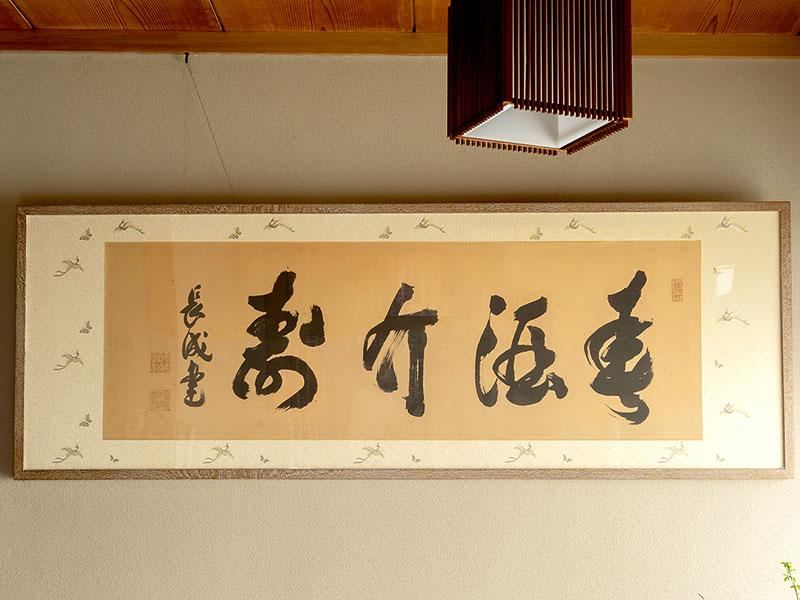 春酒介寿の題字「春の新酒が寿(長寿、祝事)を介しますよ」の意味