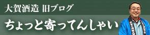 大賀酒造旧ブログ